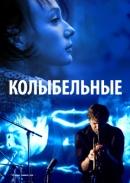 Смотреть фильм Колыбельные онлайн на KinoPod.ru бесплатно