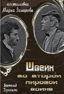 Смотреть фильм Швейк во Второй мировой войне онлайн на KinoPod.ru бесплатно