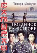 Смотреть фильм Самурай 3: Поединок на острове онлайн на Кинопод бесплатно