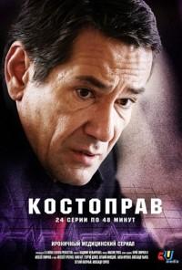 Смотреть Костоправ онлайн на Кинопод бесплатно