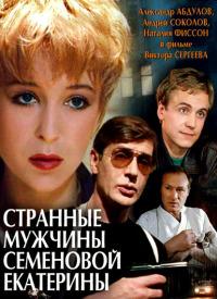 Смотреть Странные мужчины Семеновой Екатерины онлайн на Кинопод бесплатно