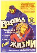 Смотреть фильм Водопад жизни онлайн на KinoPod.ru бесплатно