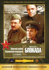 Смотреть Блокада: Фильм 1: Лужский рубеж, Пулковский меридиан онлайн на Кинопод бесплатно