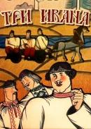 Смотреть фильм Три Ивана онлайн на Кинопод бесплатно