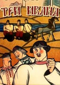 Смотреть Три Ивана онлайн на Кинопод бесплатно