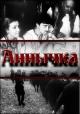 Смотреть фильм Аннычка онлайн на Кинопод бесплатно