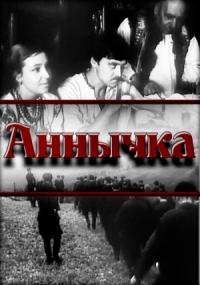 Смотреть Аннычка онлайн на Кинопод бесплатно