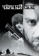 Смотреть фильм Черный снег онлайн на Кинопод бесплатно