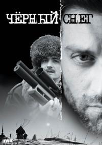 Смотреть Черный снег онлайн на Кинопод бесплатно