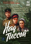 Смотреть фильм Над Тиссой онлайн на KinoPod.ru бесплатно