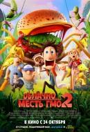Смотреть фильм Облачно... 2: Месть ГМО онлайн на KinoPod.ru платно