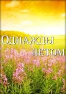 Смотреть фильм Однажды летом онлайн на KinoPod.ru бесплатно