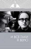 Смотреть фильм И все-таки я верю... онлайн на KinoPod.ru бесплатно