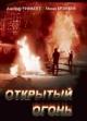 Смотреть фильм Открытый огонь онлайн на Кинопод бесплатно