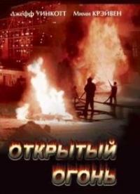 Смотреть Открытый огонь онлайн на Кинопод бесплатно