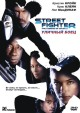 Смотреть фильм Уличный боец онлайн на Кинопод бесплатно
