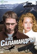 Смотреть фильм След саламандры онлайн на KinoPod.ru бесплатно