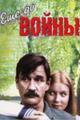 Смотреть фильм Еще до войны онлайн на Кинопод бесплатно