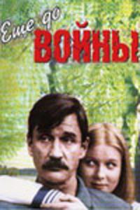 Смотреть Еще до войны онлайн на Кинопод бесплатно
