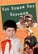 Смотреть фильм Как Хашим был большим онлайн на KinoPod.ru бесплатно
