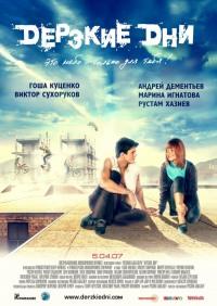 Смотреть Дерзкие дни онлайн на Кинопод бесплатно