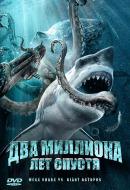 Смотреть фильм Два миллиона лет спустя онлайн на KinoPod.ru бесплатно