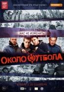 Смотреть фильм Околофутбола онлайн на Кинопод бесплатно