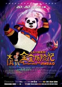 Смотреть Панда онлайн на Кинопод бесплатно