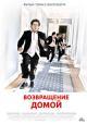 Смотреть фильм Возвращение домой онлайн на Кинопод бесплатно