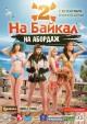 Смотреть фильм На Байкал 2: На абордаж онлайн на Кинопод бесплатно