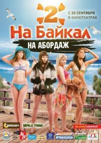 Смотреть На Байкал 2: На абордаж онлайн на Кинопод бесплатно