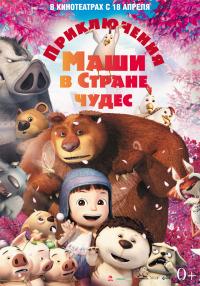 Смотреть Приключения Маши в Стране Чудес онлайн на Кинопод бесплатно