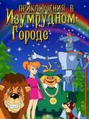 Смотреть фильм Приключения в Изумрудном городе: Тайна великого волшебника онлайн на KinoPod.ru бесплатно