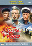 Смотреть фильм Тачанка с юга онлайн на KinoPod.ru бесплатно