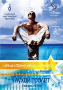 Смотреть фильм Глухой пролёт онлайн на KinoPod.ru платно