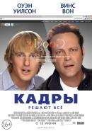 Смотреть фильм Кадры онлайн на KinoPod.ru платно