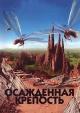 Смотреть фильм Осажденная крепость онлайн на Кинопод бесплатно