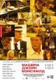 Смотреть фильм Машина Джейн Мэнсфилд онлайн на Кинопод бесплатно