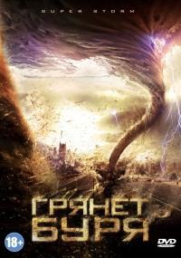 Смотреть Грянет буря онлайн на Кинопод бесплатно