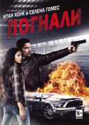 Смотреть фильм Погнали! онлайн на KinoPod.ru платно