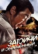 Смотреть фильм Затоiчи и обречённый онлайн на KinoPod.ru бесплатно