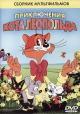 Смотреть фильм Кот Леопольд. Интервью с котом Леопольдом онлайн на Кинопод бесплатно