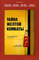 Смотреть фильм Тайна желтой комнаты онлайн на KinoPod.ru бесплатно