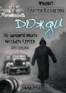Смотреть фильм Дожди онлайн на KinoPod.ru бесплатно