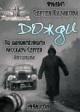 Смотреть фильм Дожди онлайн на Кинопод бесплатно