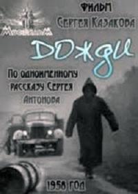 Смотреть Дожди онлайн на Кинопод бесплатно