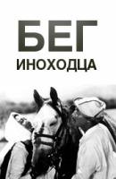Смотреть фильм Бег иноходца онлайн на Кинопод бесплатно