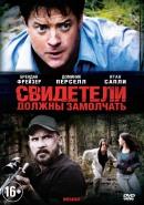 Смотреть фильм Свидетели должны замолчать онлайн на KinoPod.ru платно