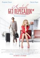 Смотреть фильм Любовь без пересадок онлайн на Кинопод бесплатно