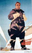 Смотреть фильм Валерий Чкалов онлайн на Кинопод бесплатно